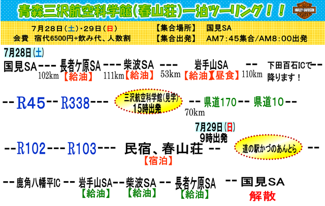 2018y7月28日29日青森三沢航空科学館(春山荘)一泊
