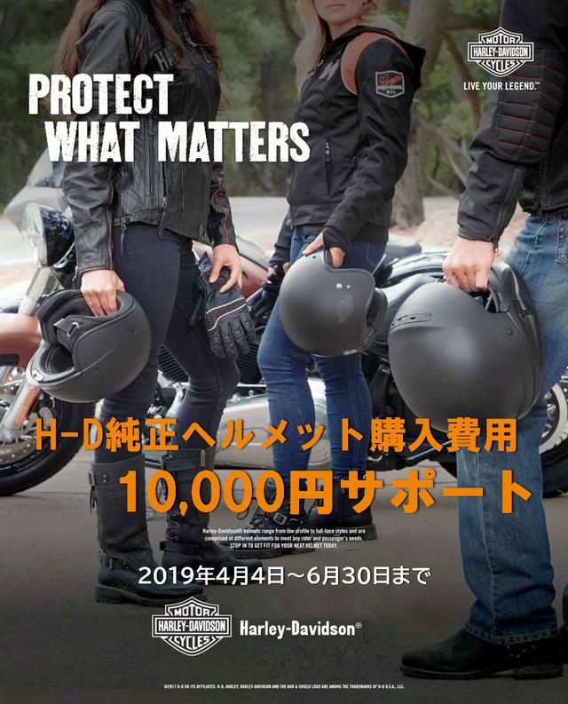 ②ヘルメット買い換えキャンペーンA4[1]