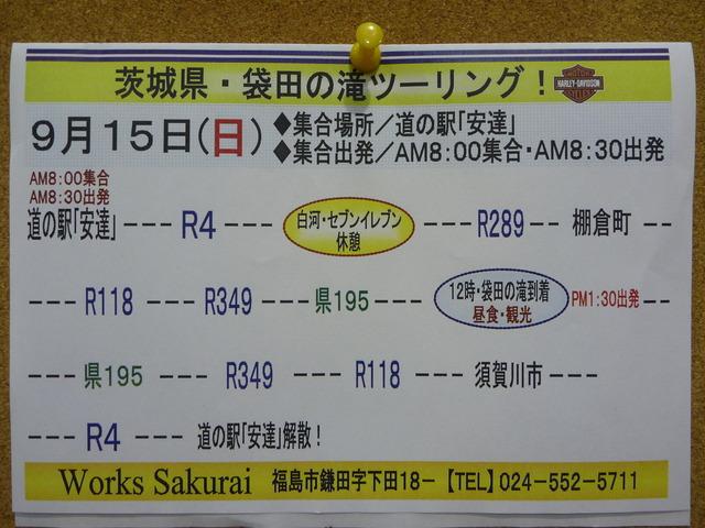 P1080806