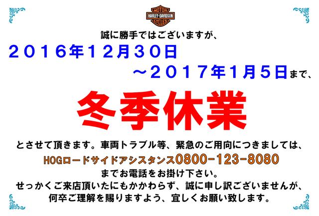 2016冬季休業