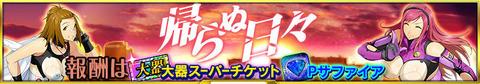 banner_event_0319_web_02_zkjl6qo6