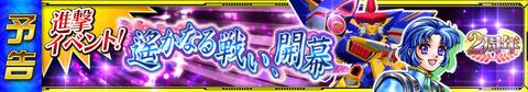 webbanner_yokokuharukanarutatakai