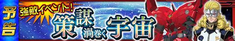 banner_event_raid_0096_web_9j3981nj