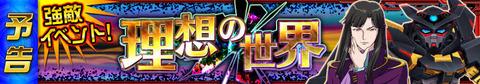 webbanner_yokokurisounosekai_web
