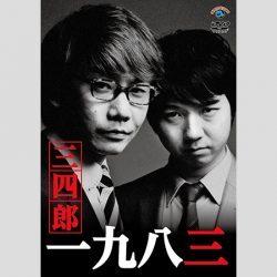 ゲスじゃなかった?三四郎・小宮の「神対応」に視聴者ビックリ