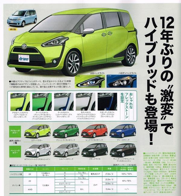 2015 - [Toyota] Sienta 232c8e7f-s