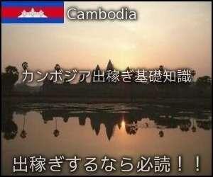 カンボジア出稼ぎ基礎知識