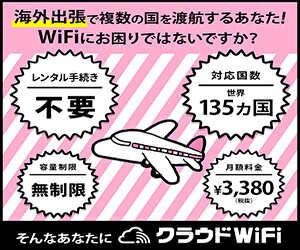 クラウドWi-Fi/U3-100GB - 月間100GBまで使える最新機種レンタルサービス|135ヶ国対応・月額3,380円でレンタル
