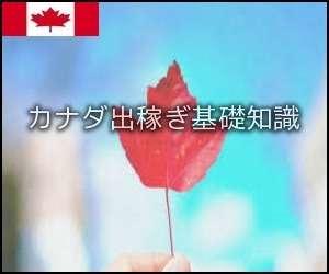 カナダ出稼ぎ基礎知識
