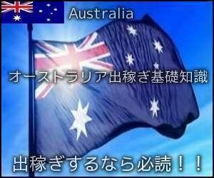 オーストラリア出稼ぎ基礎知識 width=