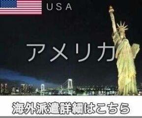 アメリカ求人