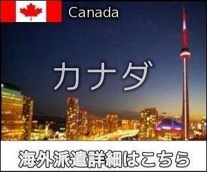 カナダ求人