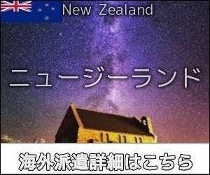 ニュージーランド求人