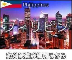 フィリピン求人