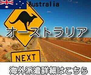 オーストラリア求人0002