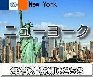 ニューヨーク求人