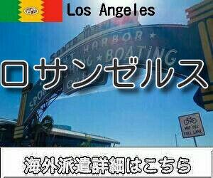 ロサンゼルス求人
