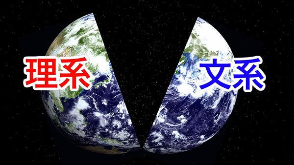 文系には理解不能な理系あるある- 理系の人に見えている世界とは?
