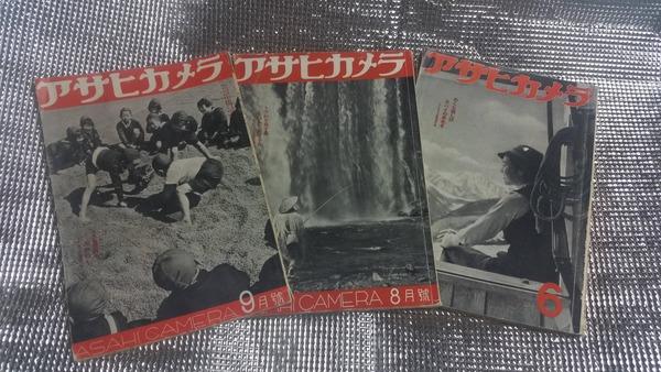 戦時中の雑誌ってこんな感じだった!『昭和16年のカメラ雑誌の画像を貼る』