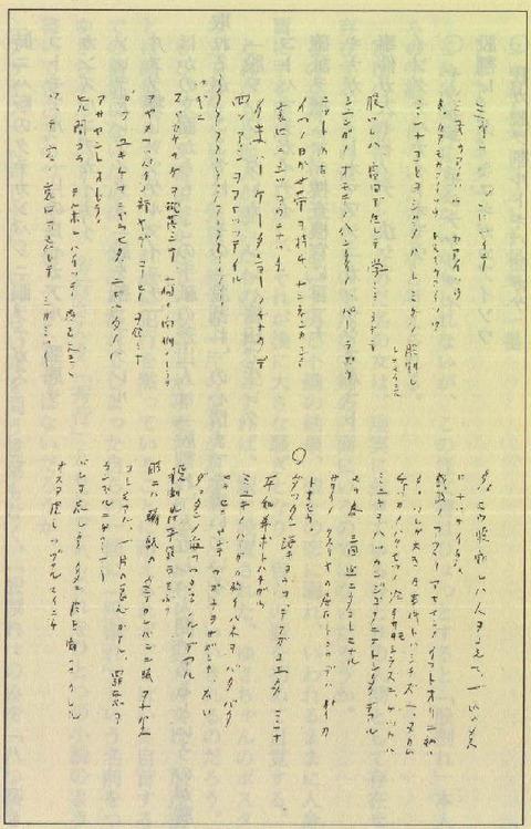 加茂前ゆきちゃん失踪事件と怪文書