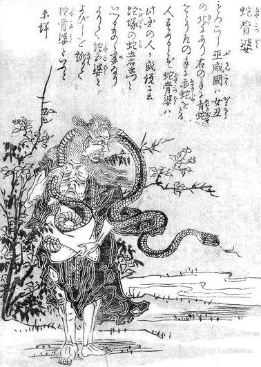 SekienJakotsu-baba