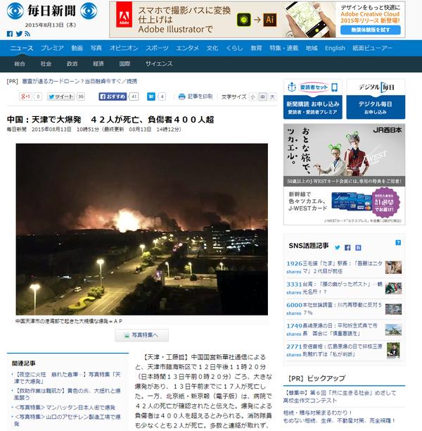 中国:天津で大爆発 42人が死亡、負傷者400人超