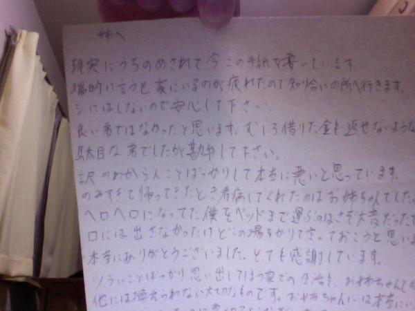 弟が変な置き手紙残して消えたんだが