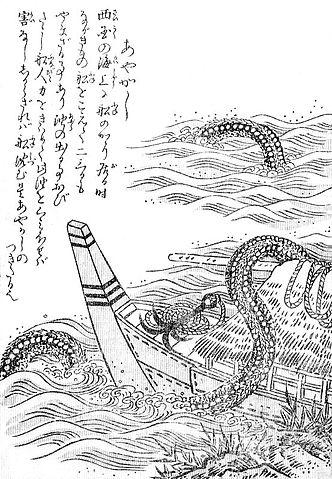 332px-SekienAyakashi