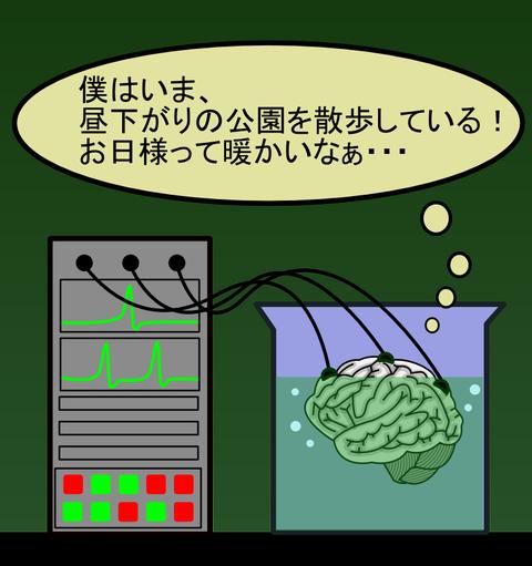 タンクの脳