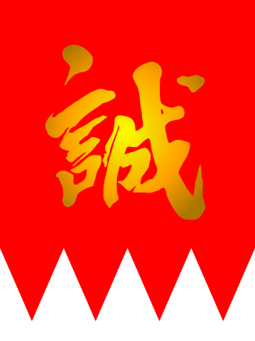 359px-Flag_of_Shinsengumi.svg
