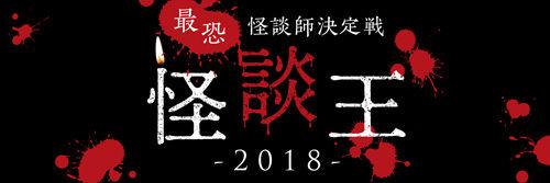 kaidanou2018_title