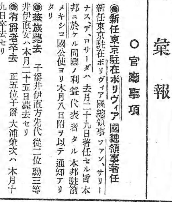 図4官報. 1936年02月07日