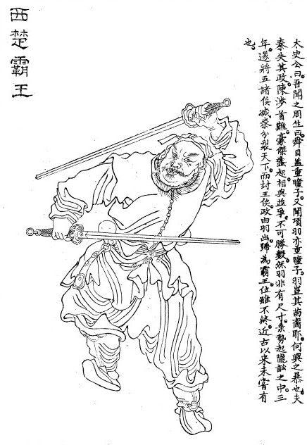 Xiang_Yu
