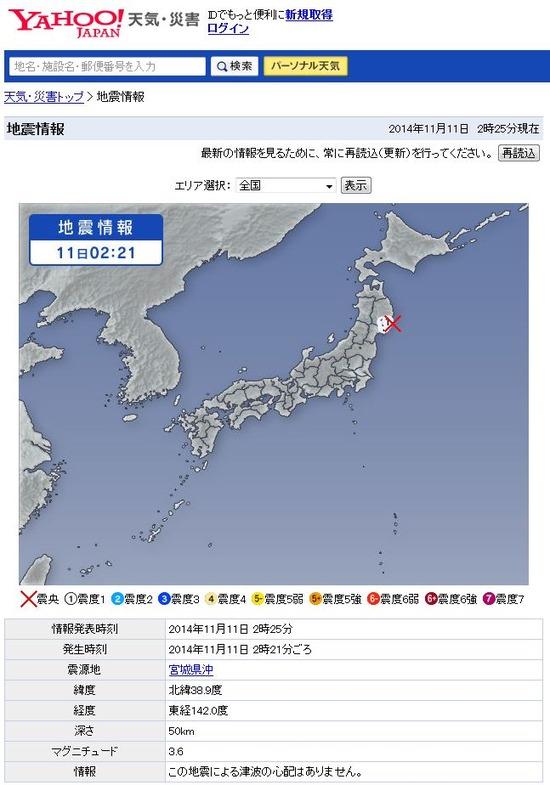 yahoo地震速報