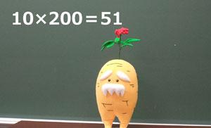 ワシの愛した数式~その1-
