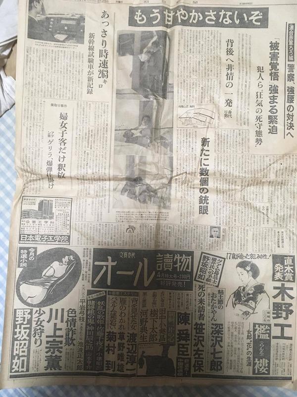 約50年前の新聞をばあちゃん家で見つけたから画像貼る
