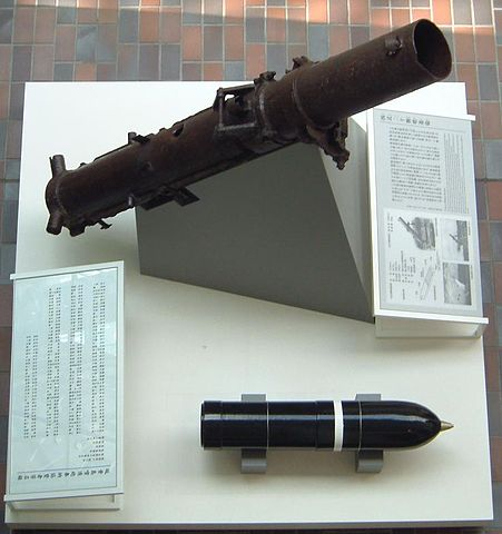 451px-Japanese_Type_4_20_cm_Rocket_Mortar_with_a_20_cm_shell