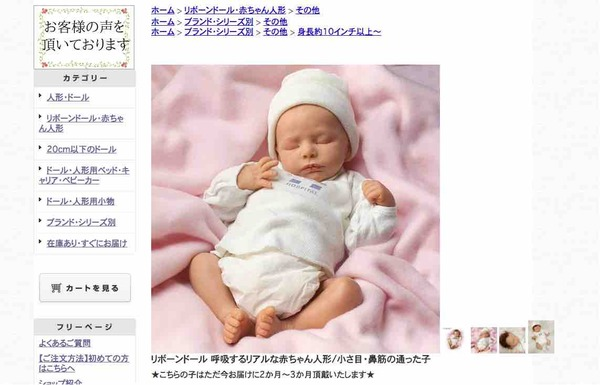 呼吸する赤ちゃん人形