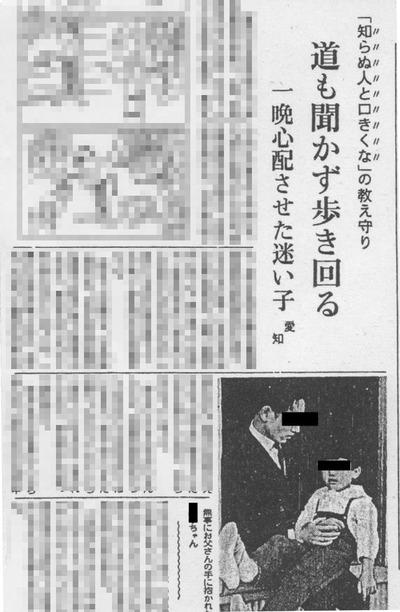 毎日新聞縮刷版 1969年10月7日夕刊アップ