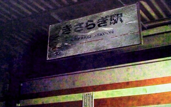 「きさらぎ駅とかいう異世界に迷い込んだ」昔のネット民「マジかよ…!」「怖ぇ…!」