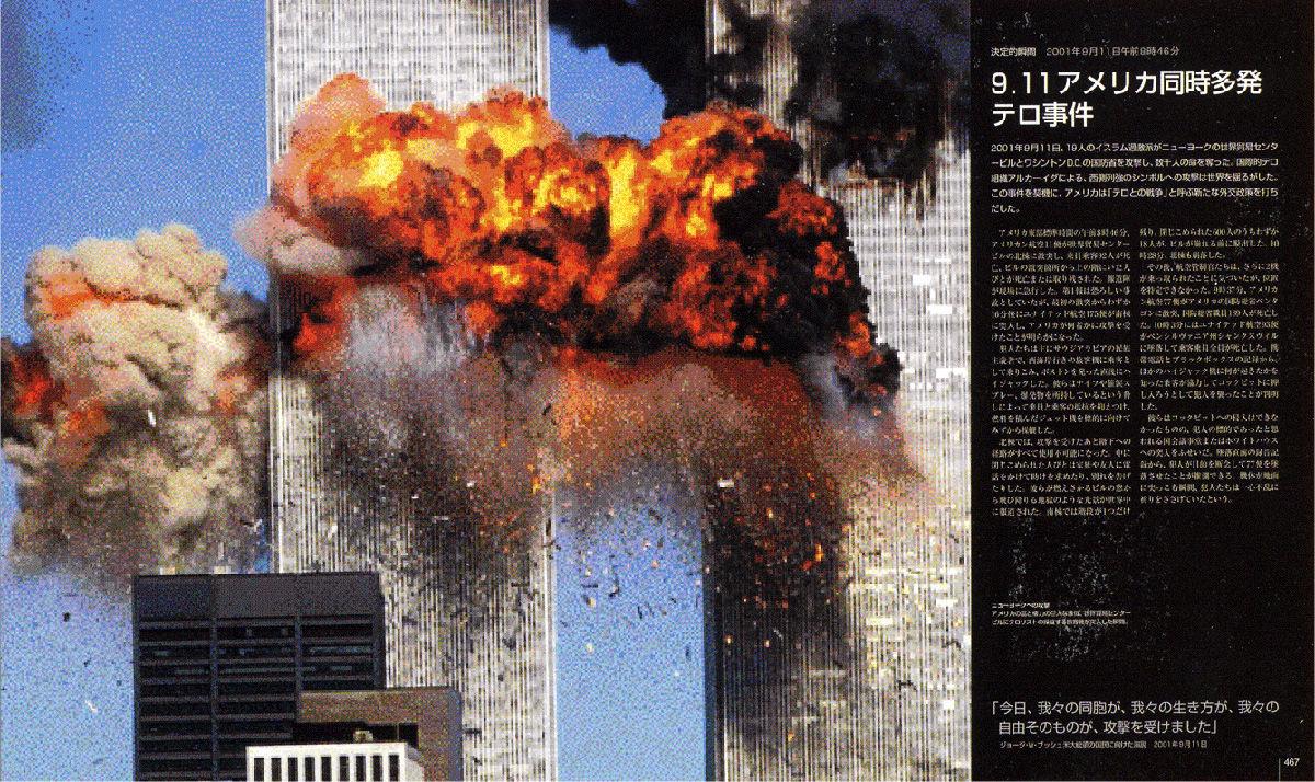 11アメリカ同時多発テロ翌日のアメリカの新聞を淡々とアップする
