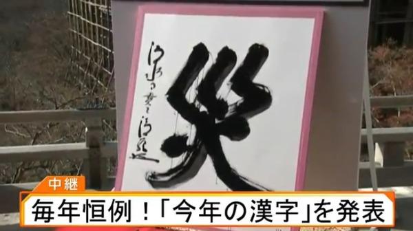 【速報】平成最後、今年の漢字は『災』に決定