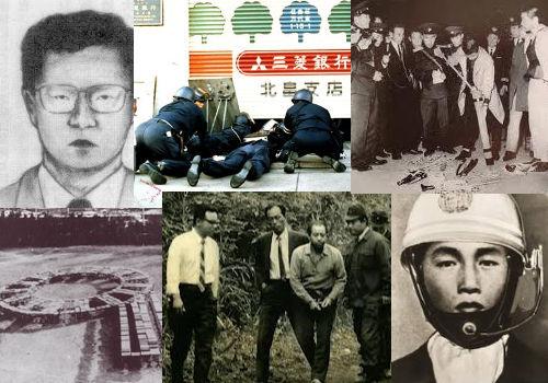 激動の時代「昭和」の様々な事件