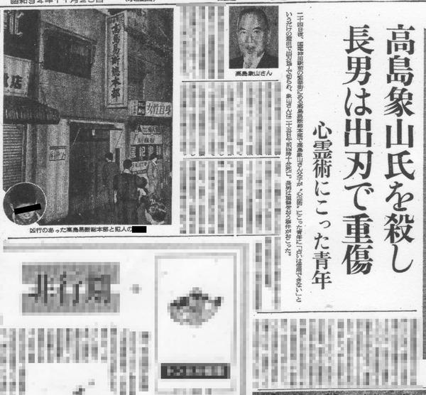【昭和の怪奇事件】『俺は逃げも隠れもしない』有名占い師刺殺事件!