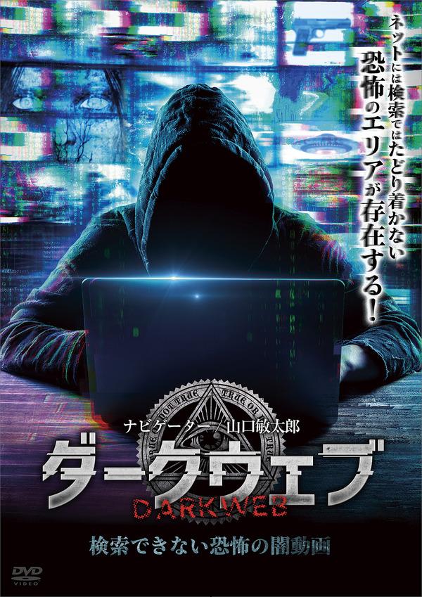 「ダークウェブ 検索できない恐怖の闇動画」DVDジャケット