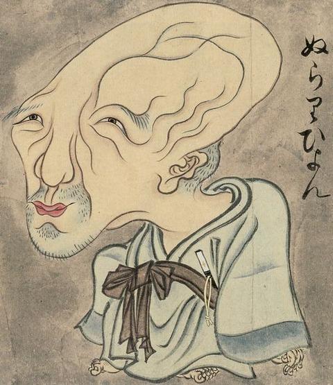 ぬらりひょん (ゲゲゲの鬼太郎)の画像 p1_25