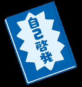 book_keihatsu_jiko