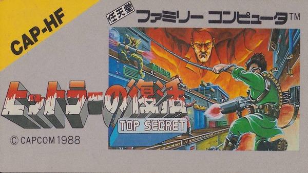 ファミコン時代はこんなゲームが堂々と発売出来たんか…