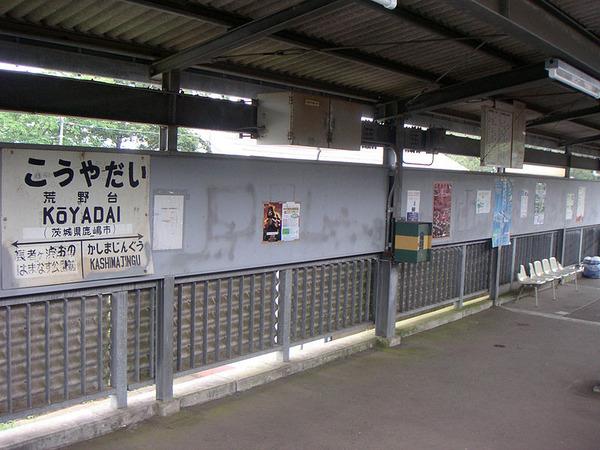 800px-Koyadai_Station_200507_2