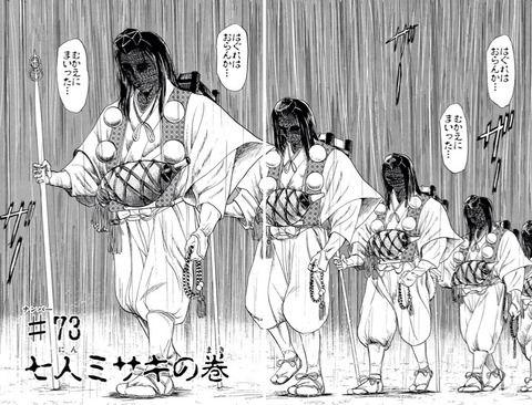 七人ミサキ